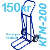Тележка грузовая двухколесная КГМ-200 складная (г/п - 150кг, колеса 200мм, пневмо или литая резина на выбор)