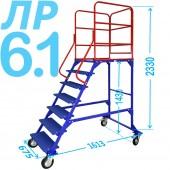 Лестница передвижная  ЛР 6.1 шесть ступеней с платформой и один лестничный марш, (1,43м)
