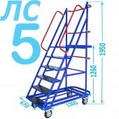 Лестница передвижная ЛС-5 пять ступеней с платформой, (1,26м)