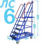 Лестница передвижная ЛС-6 шесть ступеней с платформой, (1,46м)