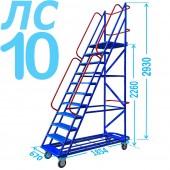 Лестница передвижная ЛС-10 десять ступеней с платформой (2,26м)