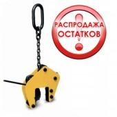 Захват универсальный Tigrip TAG 0.75/100, г/п 750 кг (РАСПРОДАЖА!!!)