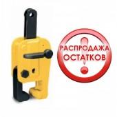 Захват для рельс Tigrip TCR 1.0 г/п 1000 кг (РАСПРОДАЖА!!!)